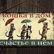 """Для дома и интерьера ручной работы. Ярмарка Мастеров - ручная работа Интерьерная табличка """"Кошка в дом-счастье в нем"""". Handmade."""