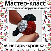 Материалы для творчества ручной работы. Ярмарка Мастеров - ручная работа Мастер-класс Снегирь-крошка. Handmade.