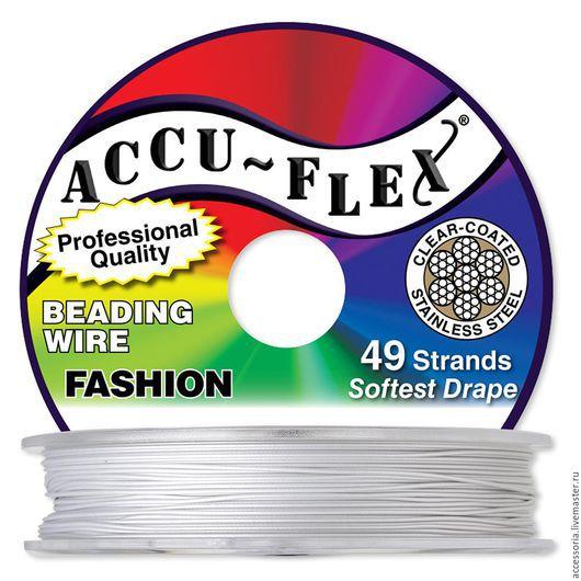 0.36 мм (0,014`). Ювелирный тросик Accu-Flex 49-жильный, цвет: жемчужный. Япония.