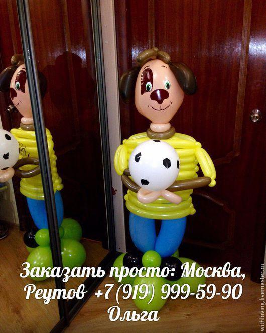 Дружок Барбоскин из воздушных шаров. Москва, Реутов