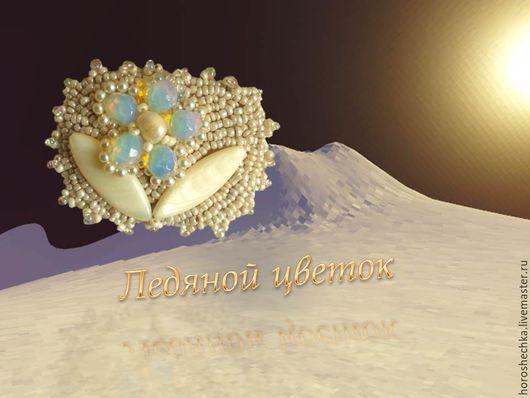 """Броши ручной работы. Ярмарка Мастеров - ручная работа. Купить Брошь """"Ледяной цветок"""". Handmade. Белый, основа для броши"""