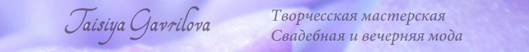 Гаврилова Таисия. Свадебная мода
