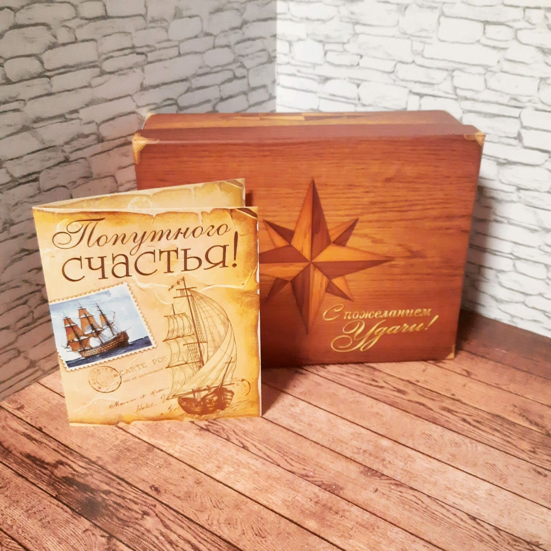 Коробка подарочная с открыткой Попутного счастья, Коробки, Фряново,  Фото №1