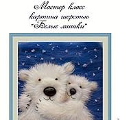 """Картины и панно ручной работы. Ярмарка Мастеров - ручная работа """"Белые мишки"""" мастер класс картина шерстью в формате PDF. Handmade."""
