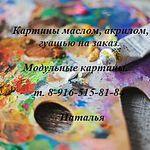 Наталья (картины от 300 рублей) - Ярмарка Мастеров - ручная работа, handmade