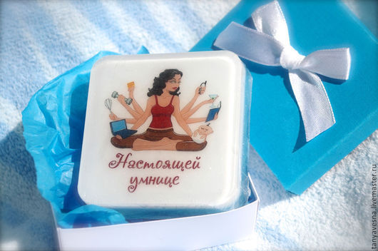 Мыло ручной работы. Ярмарка Мастеров - ручная работа. Купить Мыло Настоящей умнице - подарок женщине в коробочке. Handmade.