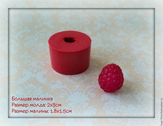 Для украшений ручной работы. Ярмарка Мастеров - ручная работа. Купить Молд силиконовый Малина большая 1.8х1.5 см. Handmade.