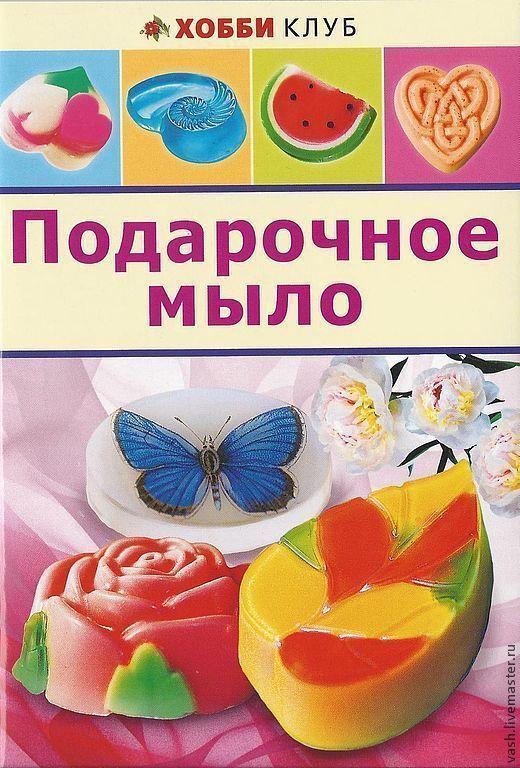 Книга ПОДАРОЧНОЕ МЫЛО