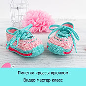 Материалы для творчества handmade. Livemaster - original item Video master class booties sneakers crochet MK booties sneakers. Handmade.