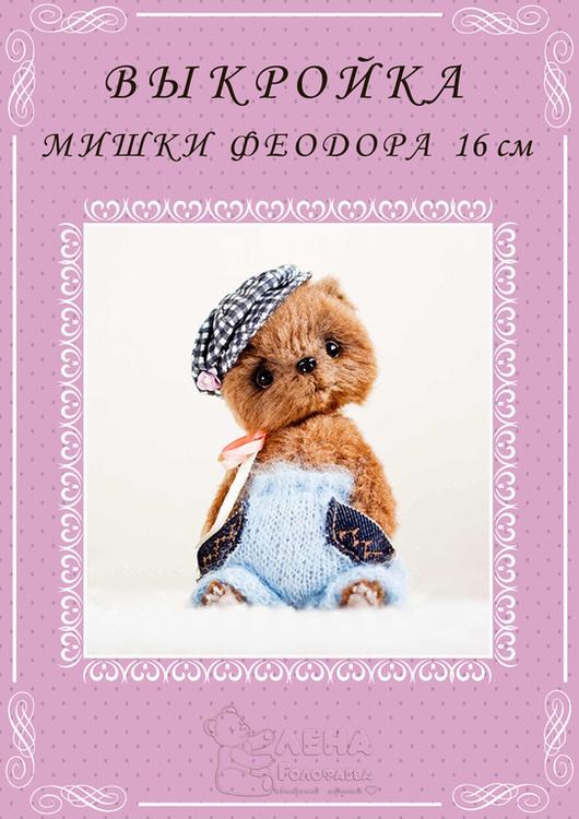 Куклы и игрушки ручной работы. Ярмарка Мастеров - ручная работа. Купить Выкройка. Мишка Феодор, 16 см. Handmade. Выкройка