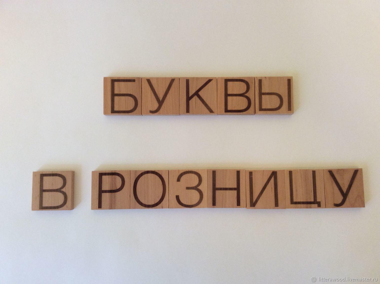 Буквы из дерева.