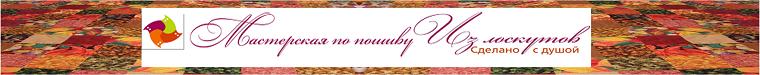 Мастерская Марии. Лоскутное шитье