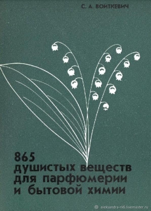 865 scented substances for perfumes and household chemicals, Vintage books, Ekaterinburg,  Фото №1