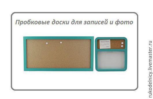 Доски для записей и фото пробковые