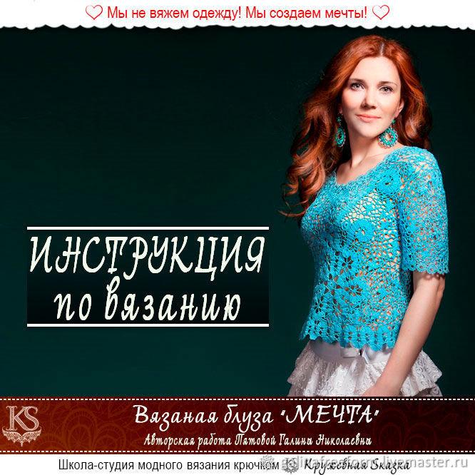"Вязаная блуза ""МЕЧТА"": инструкция, Блузки, Междуреченск,  Фото №1"