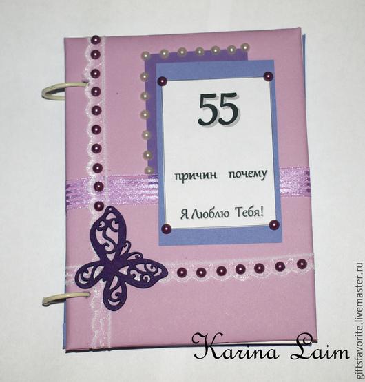 Подарки для влюбленных ручной работы. Ярмарка Мастеров - ручная работа. Купить Блокнот- Альбом 55 причин почему я люблю тебя. Handmade.