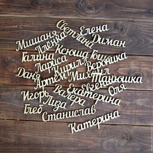 Интерьерные слова ручной работы. Ярмарка Мастеров - ручная работа. Купить МИНИ - Имя из фанеры до 15 см. Handmade.