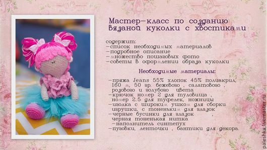 Вязание ручной работы. Ярмарка Мастеров - ручная работа. Купить Мк по вязанию куколки с хвостиками (крючком ). Handmade. Розовый