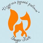 Фомина Екатерина (GingerKate) - Ярмарка Мастеров - ручная работа, handmade