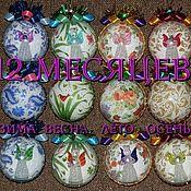 """Подарки к праздникам ручной работы. Ярмарка Мастеров - ручная работа """"12 месяцев"""" набор елочных шаров (отличный корпоративный подарок). Handmade."""