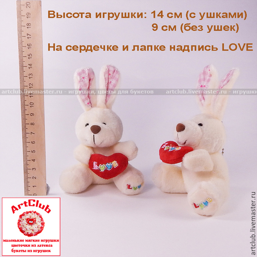Игрушки животные, ручной работы. Ярмарка Мастеров - ручная работа. Купить Кролик (зайчик), 14см, мягкая игрушка для букетов, бежевый, с сердцем. Handmade.