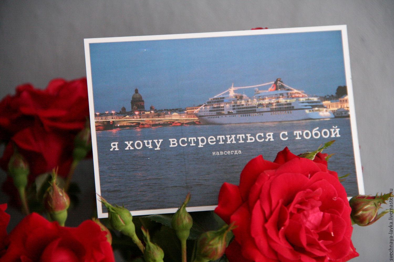 картинки хочу встретиться с тобой