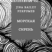 Духи ручной работы. Ярмарка Мастеров - ручная работа Морская сирень, eau de parfum. Handmade.