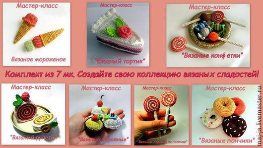 В мк входит 7 РАЗНЫХ МАСТЕР-КЛАССОВ! КОнфетки, рулетики,пончики,пирожные, леденцы, тортики,мороженок. В подарок- мк по украшению наших сладостей!