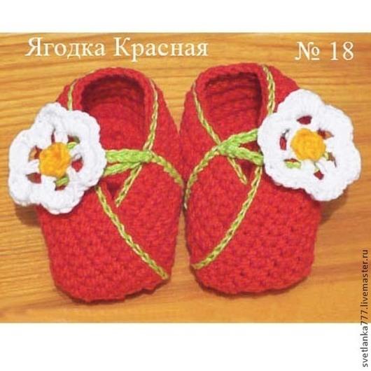пинетки вязаные  для новорожденных. пинетки ягодка красная, пинетки вязаные крючком, пинетки для новорожденных малышей. Пинетки с цветами.