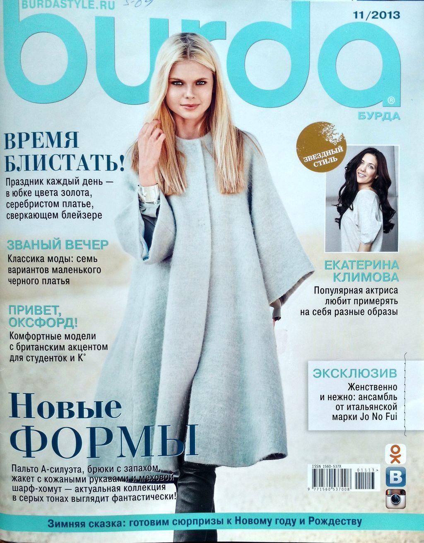 Журнал Burda Moden № 11/2013, Выкройки для шитья, Москва,  Фото №1