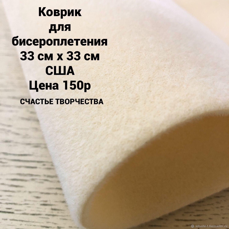 Коврик для бисероплетения 33см х 33см США, Аксессуары для вышивки, Москва,  Фото №1
