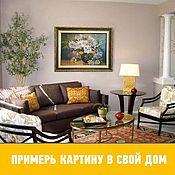 Дизайн ручной работы. Ярмарка Мастеров - ручная работа Примерьте картину в свой дом. Handmade.