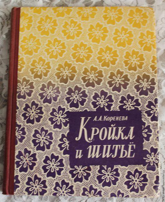 старая книга по рукоделию 1959 год,