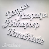 Для дома и интерьера ручной работы. Ярмарка Мастеров - ручная работа Слова из дерева. Handmade.