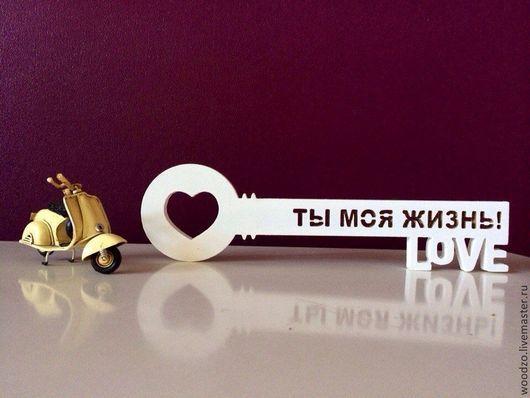Интерьерные слова ручной работы. Ярмарка Мастеров - ручная работа. Купить Деревянный ключик. Handmade. Белый, ключ, любовь, дерево