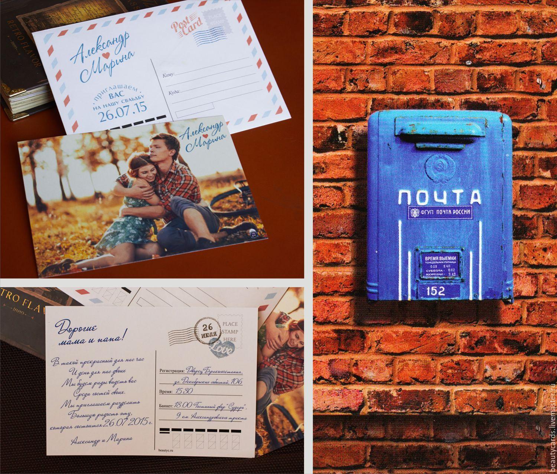 Картинка, пригласительные в виде почтовой открытки с маркой