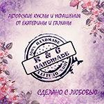 Екатерина и Галина Кудряшёвы (k-g-handmade) - Ярмарка Мастеров - ручная работа, handmade