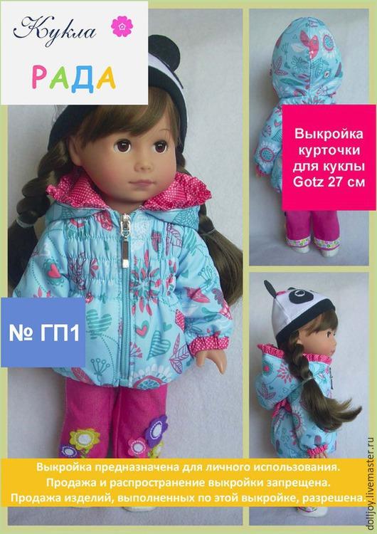 Куклы и игрушки ручной работы. Ярмарка Мастеров - ручная работа. Купить Выкройка курточки  для куклы Gotz  подружка 27 см. Handmade.
