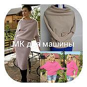 Материалы для творчества handmade. Livemaster - original item MK machine dress, blouse square. Handmade.