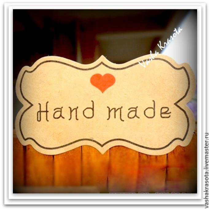 Упаковка ручной работы. Ярмарка Мастеров - ручная работа. Купить Наклейка 'HAND MADE' большая (12 шт). Handmade. Ретро