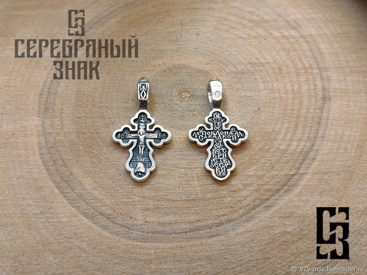 Small Orthodox cross. Silver 925 art. One million eleven thousand three hundred five, Cross, St. Petersburg,  Фото №1