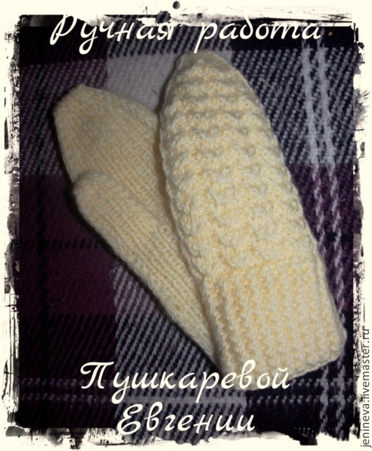Варежки, митенки, перчатки ручной работы. Ярмарка Мастеров - ручная работа. Купить Варежки из кавказской пряжи. Handmade. Гусиная лапка