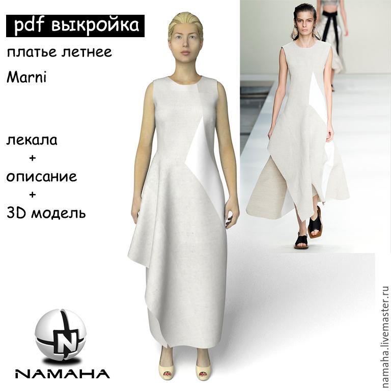 Крой шитье выкройки платьев