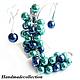 Стильный сине-зеленый браслет и серьги в подарок из стеклянного искусственного жемчуга `Васильки в саду`. Крупный браслет с подвесками на руку.