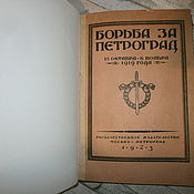 Винтаж handmade. Livemaster - original item The struggle for Petrograd. October 15 - November 6, 1919. 1923. Antiques. Handmade.
