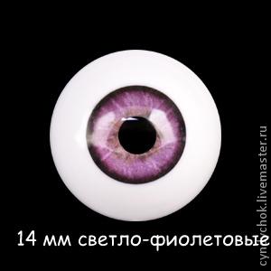 Куклы и игрушки ручной работы. Ярмарка Мастеров - ручная работа. Купить 14 мм, светло-фиолетовые Глаза  для кукол. Handmade.