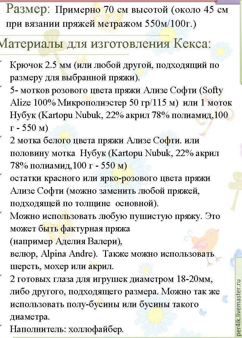 схема вязания зайца кекса бесплатно