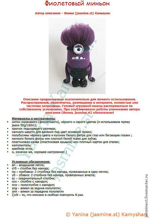 Вязание ручной работы. Ярмарка Мастеров - ручная работа. Купить Фиолетовый миньон, МК. Handmade. Фиолетовый, миньон крючком