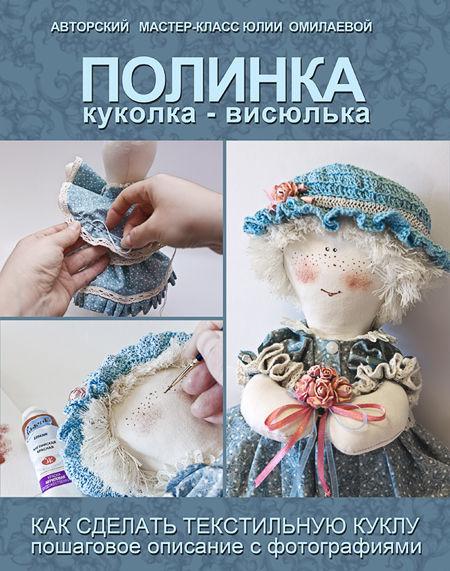 Как сделать куклу своими руками. Выкройка Мастер Класс куклы Как сшить куклу Текстильная кукла в подарок 8 Марта Описание как сшить куклу Мастер класс куклы