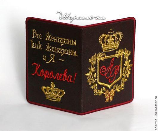 Оригинальный подарок женщине вышитая обложка на паспорт `А я - Королева! Бордо`.  Полезные вещицы от Шармель-ки.